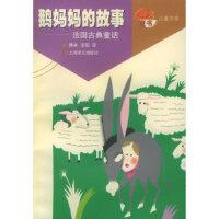 鹅妈故事――法国古典童话 [法]佩罗,傅辛,汪阳 上海译文出版社 9787532724130