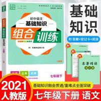 2021春初中语文基础知识组合训练七年级下册 人教版RJ 同步教材基础知识训辅导资料书7年级