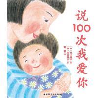 说100次我爱你・日本精选儿童成长绘本系列