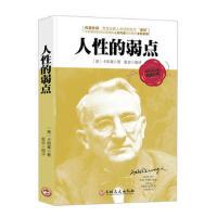 【二手书8成新】卡耐基:人性的弱点 卡耐基 吉林文史出版社