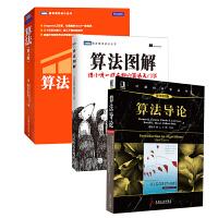 【套装3本】算法导论第3版+算法第4版+算法图解 计算机程序设计编程算法教程书籍 数据结构与算法分析教材 图解算法入门