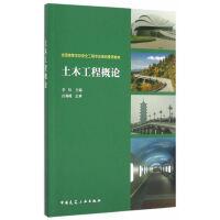 【正版二手书9成新左右】土木工程概论 李钰 中国建筑工业出版社