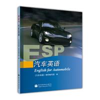 【正版二手书9成新左右】汽车英语(附 《汽车英语》教材编写组 高等教育出版社