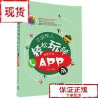 【旧书二手书9成新】中老年人轻松玩转智能手机-9787302449683 /齐琦