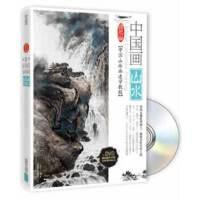 中国画山水(附DVD光盘1张) 乐汉宁 成都时代出版社 9787546409580 新华书店 正版保障