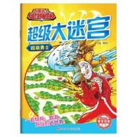 咸蛋超人超级大迷宫:超级勇士,谭树辉,四川少儿出版社,9787536572492