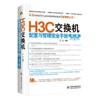 H3C交换机配置与管理完全手册(第二版) 王达 水利水电出版社 9787517008057 新华书店 品质保障
