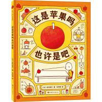 这是苹果吗也许是吧 (日)吉竹伸介 【新华书店 购书无忧】