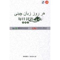每日汉语--波斯语(全6册)