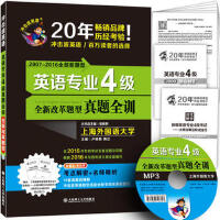 (2017)冲击波英语 英语专业4级真题全训 9787568503839