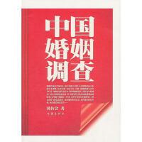 【正版二手书9成新左右】中国婚姻调查 黄传会 作家出版社