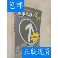 [二手旧书9成新]追求卓越的管理 /[美]科恩 著;韩以群 译;[美