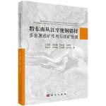 黔东南从江宰便铜铅锌多金属成矿作用与找矿预测