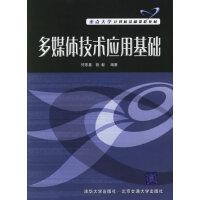 多媒体技术应用基础――重点大学计算机基础课程教材