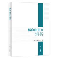 【二手书8成新】新自由主义辨析 本书编写组 学习出版社