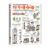 正版包票 你不懂咖啡:有料、有趣、还有范儿的咖啡知识百科 [日]石胁智广 快读慢活 出品 江苏文艺出版社 9787539