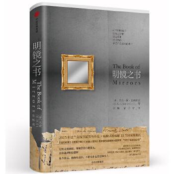 明镜之书(pdf+txt+epub+azw3+mobi电子书在线阅读下载)