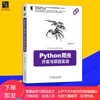 Python爬虫开发与项目实战 Python编程入门教程书籍 网络爬虫开发Python开发教程 分布式爬虫设计 程序代