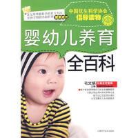 【正版二手书9成新左右】婴幼儿养育全科 毛文娟 吉林科学技术出版社