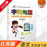 2019官方正版字词句篇五年级下册江苏版JS版