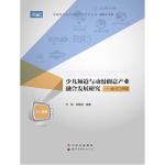 【XSM】少儿频道与动漫创意产业融合发展研究――模式与策略 付 俊 ,徐福荫 世界图书出版公司978751009912