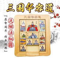 木制经典三国华容道榉木彩色烫印儿童成人小学生古典益智力玩具减压礼物