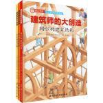 建筑师的大创造(3册)【新华书店 选购无忧】
