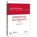 法律适用方法・劳动合同法案例分析方法(第2版)