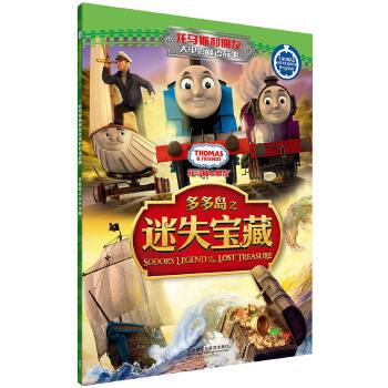 多多岛之迷失宝藏(托马斯和朋友大电影双语故事) 学龄前儿童优选品牌,大图美绘,中英双语,免费音频下载