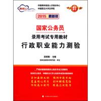 地球云 国家公务员录用考试专用教材:行政职业能力测验(2015版) 9787562053309