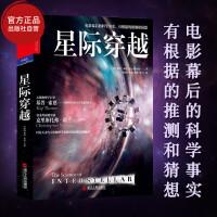 星际穿越 第十一届文津图书奖 天体物理学巨擎引力波领域大师基普索恩巨著媲美时间简史解读星际穿越幕后科学