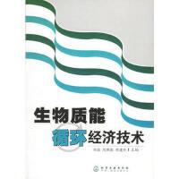 【旧书二手书9成新】生物质能循环经济技术 肖波,周英彪,李建芬 9787502575977 化学工业出版社