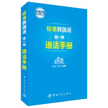 标准韩国语第一册语法手册 《标准韩国语第一册》配套语法书 全面收录《标准韩国语*册》的所有语法点。语法解说+中文意思+典型例句+巩固练习,一站式学习。TOPIK真题实操并详解答题技巧,全面掌握。赠50元沪江学习卡