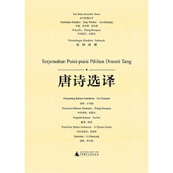 东方智慧丛书·唐诗选译(汉印对照) 印尼语人群学习中华文化的入门书籍!