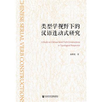 类型学视野下的汉语连动式研究(pdf+txt+epub+azw3+mobi电子书在线阅读下载)