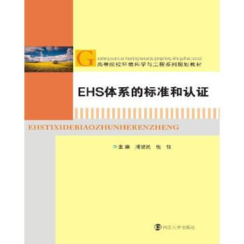 高等院校环境科学与工程系列规划教材 EHS体系的标准和认证,潘健民,张钰,南京大学出版社,9787305187070 【正版新书,70%城市次日达】