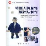 动漫人偶服饰设计与制作,李艳红 等,中航出版传媒有限责任公司,9787516503485