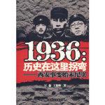 1936:历史在这里拐弯――西安事变始末纪实 汪新,王相坤 华文出版社 9787507521139