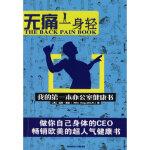 无痛一身轻――我的本办公室健康书 (美)海吉;徐建萍 陕西师范大学出版社 9787561344248