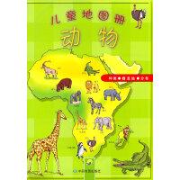 儿童地图册:动物