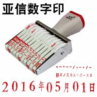 亚信11位可调日期数字号码印章年月日0-9转轮印大号价格滚轮组合特中小号生产日期批次打印机活字编号页码印