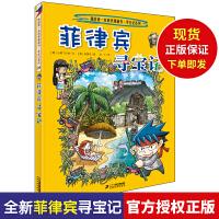 菲律宾寻宝记 我的第一本科学漫画书环球寻宝记系列漫画书28 外国寻宝记系列单册 6-10-15岁儿童文学科普图画书 探