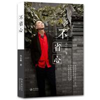 【正版二手书9成新左右】不省心 冯小刚 长江文艺出版社