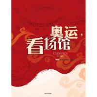 【正版二手书9成新左右】奥运,看场馆 法制晚报社 清华大学出版社