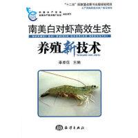 【新书店正版】南美白对虾高效生态养殖新技术 李卓佳 海洋出版社