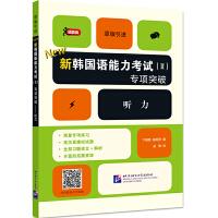 领跑者 新韩国语能力考试(II)专项突破 听力