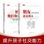 儿童社交的爱与痛套装(全2册)