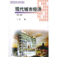 【二手书8成新】现代城市经济(第二版 丁健 同济大学出版社