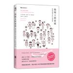 热锅上的家庭:家庭问题背后的心理真相,[美] 奥古斯都・纳皮尔(Augustus Y. Napier),卡尔・,北京联