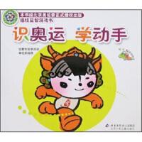 福娃益智游戏书:识奥运学动手,奥蓝工作室,北京少年儿童出版社,9787530118085